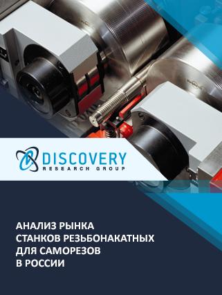 Маркетинговое исследование - Анализ рынка станков резьбонакатных для саморезов в России