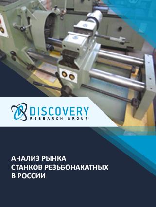 Маркетинговое исследование - Анализ рынка станков резьбонакатных в России