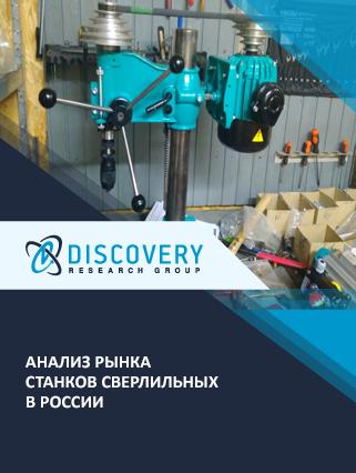 Маркетинговое исследование - Анализ рынка станков сверлильных в России