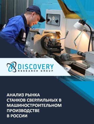 Маркетинговое исследование - Анализ рынка станков сверлильных в машиностроительном производстве в России