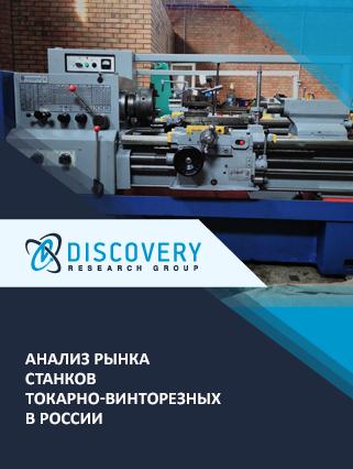 Маркетинговое исследование - Анализ рынка станков токарно-винторезных в России