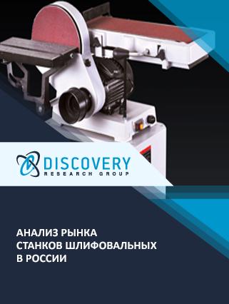 Анализ рынка станков шлифовальных в России
