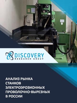 Маркетинговое исследование - Анализ рынка станков электроэрозионных проволочно-вырезных в России