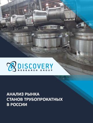 Маркетинговое исследование - Анализ рынка станов трубопрокатных в России