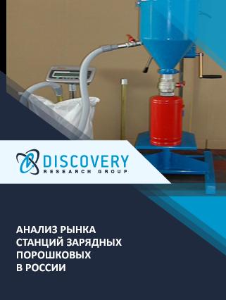 Маркетинговое исследование - Анализ рынка станций зарядных порошковых в России
