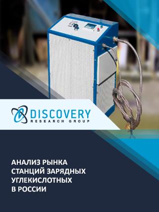 Маркетинговое исследование - Анализ рынка станций зарядных углекислотных в России