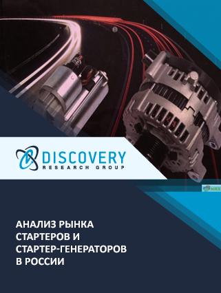 Анализ рынка стартеров и стартер-генераторов в России