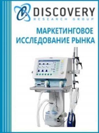 Анализ рынка оборудования медицинского дыхательного в России