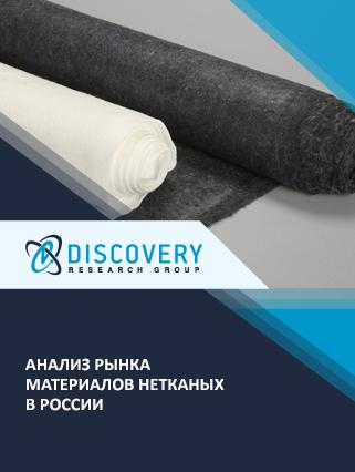Маркетинговое исследование - Анализ рынка материалов нетканых в России