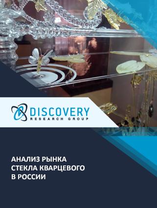 Маркетинговое исследование - Анализ рынка стекла кварцевого в России