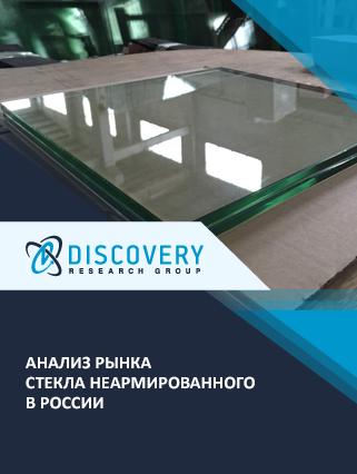 Маркетинговое исследование - Анализ рынка стекла неармированного в России