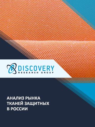 Маркетинговое исследование - Анализ рынка тканей защитных в России