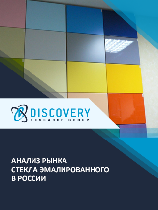 Маркетинговое исследование - Анализ рынка стекла эмалированного в России