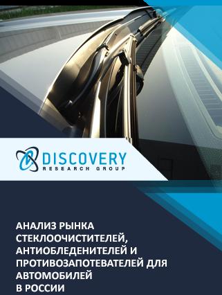Маркетинговое исследование - Анализ рынка стеклоочистителей, антиобледенителей и противозапотевателей для автомобилей в России