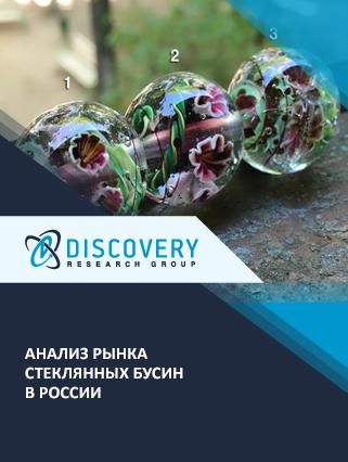 Анализ рынка стеклянных бусин в России