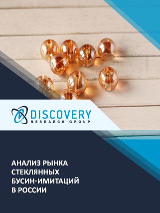 Анализ рынка стеклянных бусин-имитаций в России