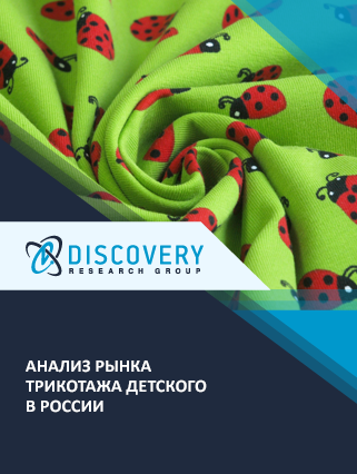 Маркетинговое исследование - Анализ рынка трикотажа детского в России
