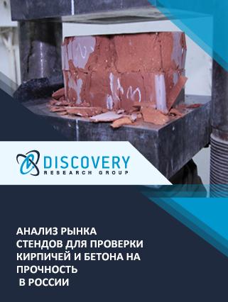 Маркетинговое исследование - Анализ рынка стендов для проверки кирпичей и бетона на прочностьв России