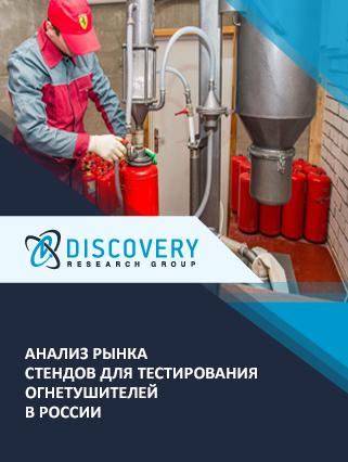 Маркетинговое исследование - Анализ рынка стендов для тестирования огнетушителей в России