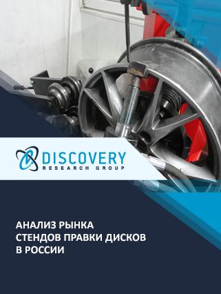 Маркетинговое исследование - Анализ рынка стендов правки дисков в России