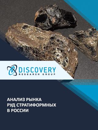 Маркетинговое исследование - Анализ рынка руд стратиформных в России