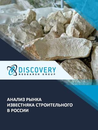 Маркетинговое исследование - Анализ рынка известняка строительного в России