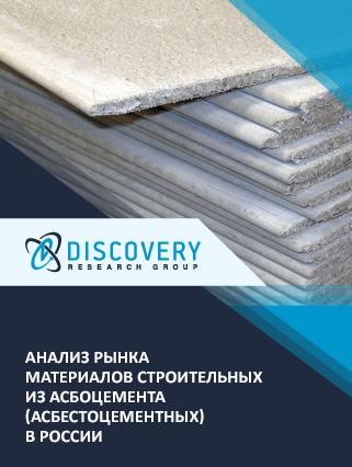 Маркетинговое исследование - Анализ рынка материалов строительных из асбоцемента (асбестоцементных) в России