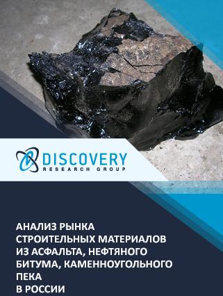 Маркетинговое исследование - Анализ рынка строительных материалов из асфальта, нефтяного битума, каменноугольного пека в России