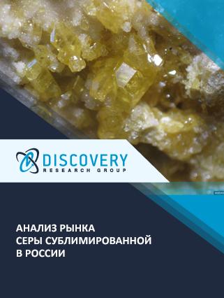 Маркетинговое исследование - Анализ рынка серы сублимированной в России