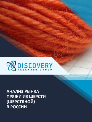 Маркетинговое исследование - Анализ рынка пряжи из шерсти (шерстяной) в России