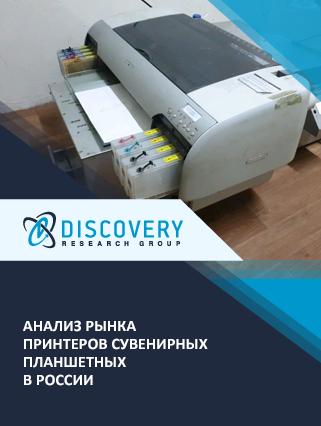 Маркетинговое исследование - Анализ рынка принтеров сувенирных планшетных в России