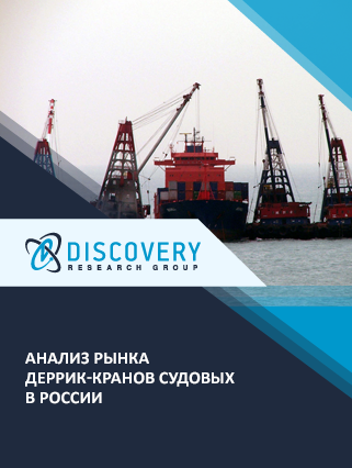 Маркетинговое исследование - Анализ рынка деррик-кранов судовых в России