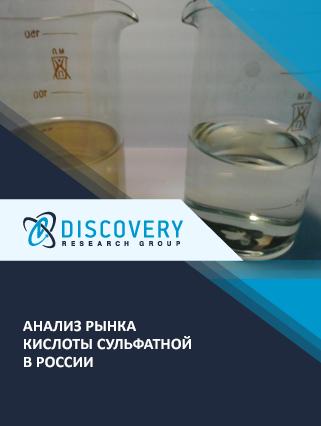 Маркетинговое исследование - Анализ рынка кислоты сульфатной в России