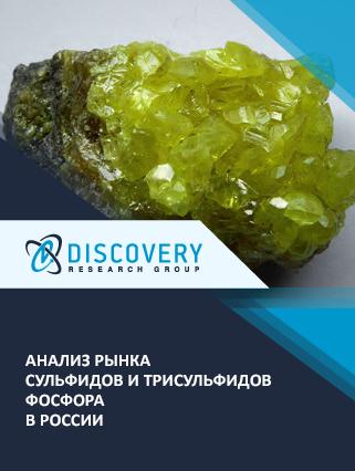 Маркетинговое исследование - Анализ рынка сульфидов и трисульфидов фосфора в России
