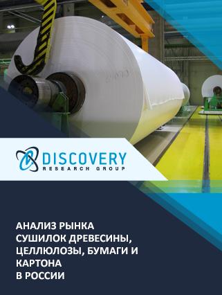 Маркетинговое исследование - Анализ рынка сушилок древесины, целлюлозы, бумаги и картона в России