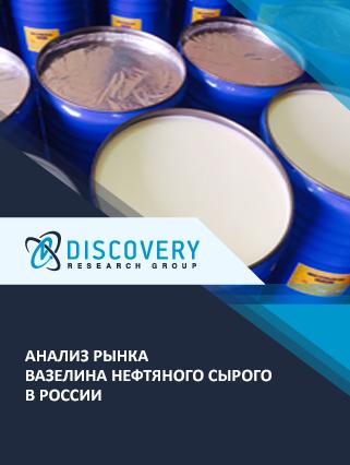 Анализ рынка вазелина нефтяного сырого в России