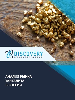 Маркетинговое исследование - Анализ рынка танталита в России