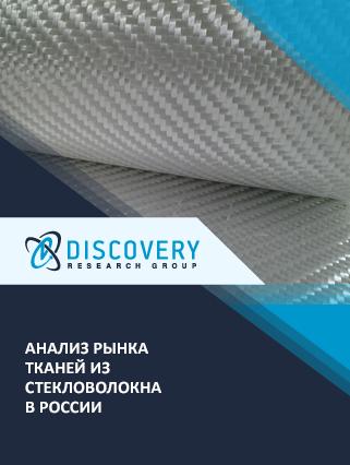 Анализ рынка тканей из стекловолокна в России (с базой импорта-экспорта)