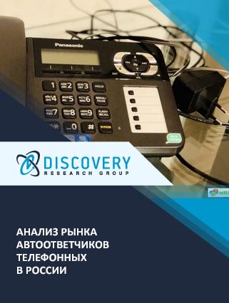Анализ рынка автоответчиков телефонных в России
