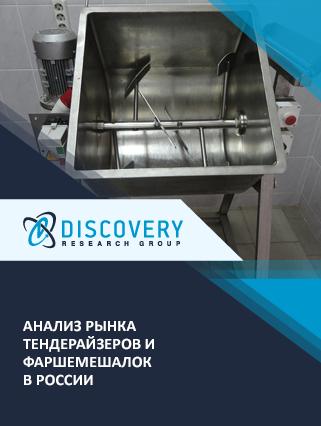 Маркетинговое исследование - Анализ рынка тендерайзеров и фаршемешалок в России