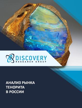 Маркетинговое исследование - Анализ рынка тенорита в России