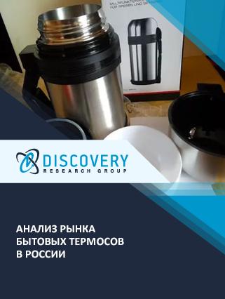 Анализ рынка бытовых термосов в России (с базой импорта-экспорта)
