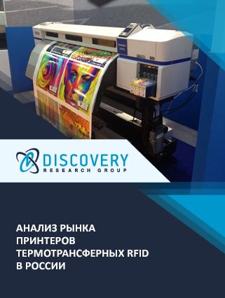 Анализ рынка принтеров термотрансферных RFID в России