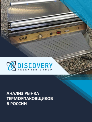 Маркетинговое исследование - Анализ рынка термоупаковщиков в России