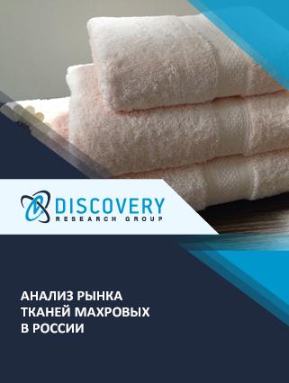 Анализ рынка тканей махровых в России