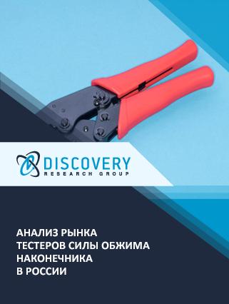 Анализ рынка тестеров силы обжима наконечника в России