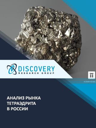 Маркетинговое исследование - Анализ рынка тетраэдрита в России