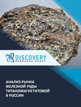 Маркетинговое исследование - Анализ рынка железной руды титаномагнетитовой в России