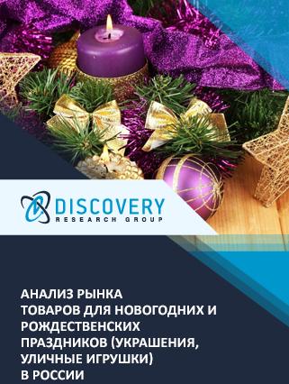Анализ рынка товаров для новогодних и рождественских праздников (украшения, уличные игрушки) в России