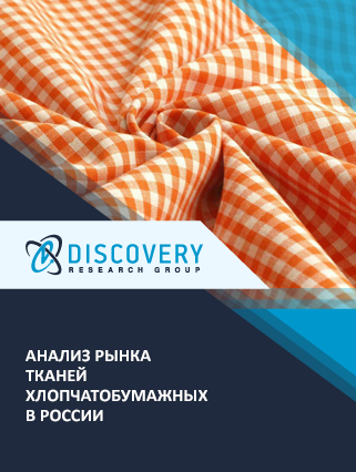 Анализ рынка хлопчатобумажных тканей в России (с базой импорта-экспорта)
